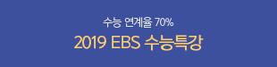 2019 EBS 수능특강