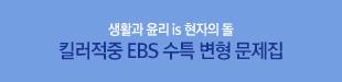 현자의돌 EBS 수특변형 문제집