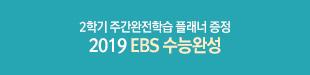 EBS 수능완성 판매 이벤트
