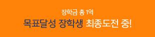 메가스터디메인/메가캠페인/제15기 목표달성 장학생 최종도전