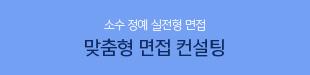 메가스터디메인/대입컨설팅센터/맞춤혐 면접 컨설팅