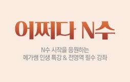 /수능메인_고3·N/하단배너/N수생 특강 : N수 성공의 꽃길을 걷기 위한 시작!