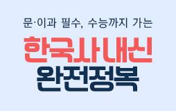 /학생부메인/하단배너/한국사 내신 완전정복 : 내신+수능까지! 한국사 완벽 준비