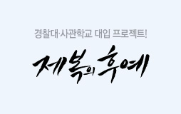 /논술메인/하단배너/경찰대 사관학교 홍보 : 경∙사관은 왜 인기가 많습니까?