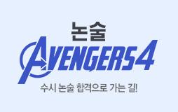 /논술메인/하단배너/논술 Avengers4 : 논술 TOP4가 뭉치면 최고가 된다!