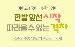 수능메인_고1·2/상단배너/예비고3 국수영 기초개념 강좌 : 기초개념으로 탄탄한 실력 완성!