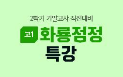 /수능메인_고1·2/하단배너/고1 2학기 기말고사 대비 : 전범위 내신 강좌 수강료 30% 할인