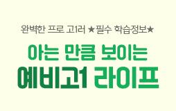 /수능메인_고1·2/하단배너/예비고1 학습정보 : 고교 생활 제대로 알고 준비해라!
