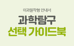 /수능메인_고3·N/하단배너/과탐 선택 가이드 : 2020 수능 대비 최신판