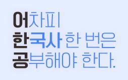 /수능메인_고3·N/하단배너/한국사 개념 강좌 홍보 : 못 믿을까 봐 팩트 체크!