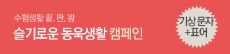 /메가스터디메인/프로모션배너/국어 김동욱T 바른생활 캠페인