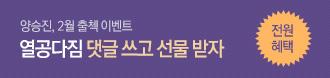 /메가스터디메인/프로모션배너/양승진 출첵 이벤트