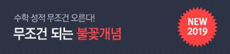 /메가스터디메인/프로모션배너/김성은 강좌홍보_불꽃개념