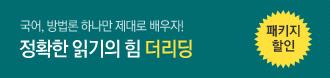 /메가스터디메인/프로모션배너/김재홍 패키지강좌 홍보