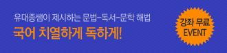 /메가스터디메인/프로모션배너/국어 유대종T 국치독