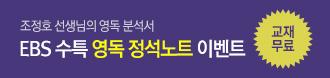 /메가스터디메인/프로모션배너/조정호 영독 분석서(20180309)
