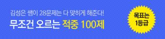 /메가스터디메인/프로모션배너/김성은T 무조건 오르는 적중 100제