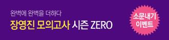 /메가스터디메인/프로모션배너/장영진 모의고사 시즌 ZERO