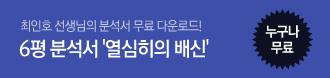 /메가스터디메인/프로모션배너/최인호T 6평 분석서 다운로드