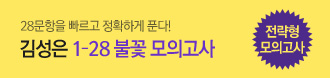 /메가스터디메인/프로모션배너/수학 김성은T 128 불꽃 모의고사