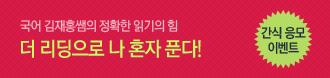 /메가스터디메인/프로모션배너/국어 김재홍 더 리딩