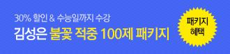 /메가스터디메인/프로모션배너/수학 김성은T 적중100제