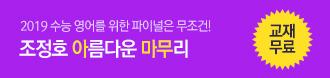 /메가스터디메인/프로모션배너/조정호T 아마무 홍보