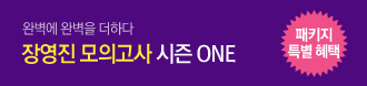 /메가스터디메인/프로모션배너/장영진T 모의고사 홍보