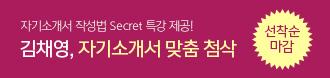 /메가스터디메인/프로모션배너/김채영 자기소개서 맞춤 첨삭