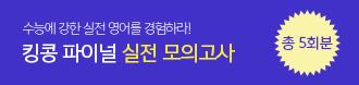 /메가스터디메인/프로모션배너/킹콩 파이널모의고사(20180820)