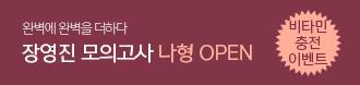 /메가스터디메인/프로모션배너/장영진T 나형 모의고사 홍보