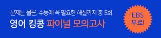 /메가스터디메인/프로모션배너/킹콩 파이널 모의고사