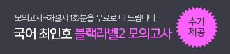 /메가스터디메인/프로모션배너/최인호T 블랙라벨모의고사