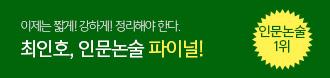 /메가스터디메인/프로모션배너/최인호 인문논술 파이널