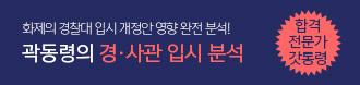 /메가스터디메인/프로모션배너/곽동령 경사관 입시분석