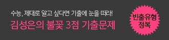 /메가스터디메인/프로모션배너/김성은 불꽃 3점 기출문제