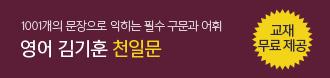 /메가스터디메인/프로모션배너/천일문 홍보(20181207)