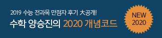 /메가스터디메인/프로모션배너/양승진T 개념강좌 홍보