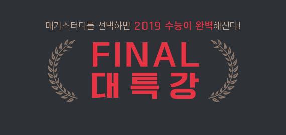 /메가스터디메인/고3N수/왕배너/FINAL 대특강