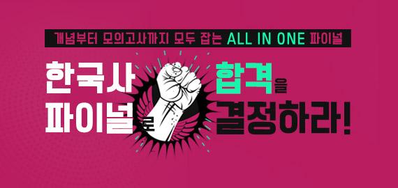 /메가스터디메인/고3N수/왕배너/한국사 파이널