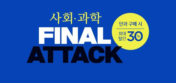 /메가스터디메인/고3N수/왕배너/탐구 파이널