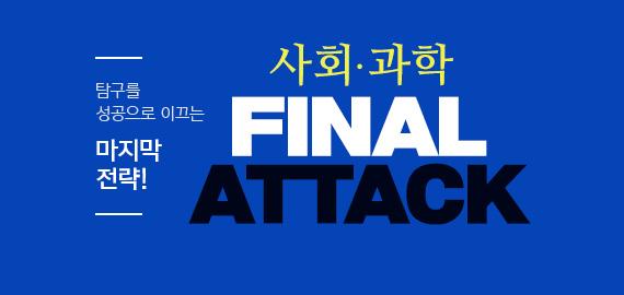 /메가스터디메인/고3N수/왕배너/탐구파이널