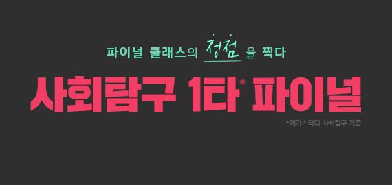 /메가스터디메인/고3N수/왕배너/사탐 1타 파이널
