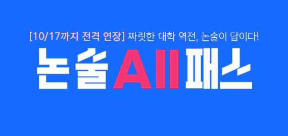/메가스터디메인/고3N수/왕배너/논술 ALL 패스