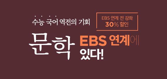 /메가스터디메인/고3N수/왕배너/국어문학정복