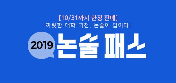 /메가스터디메인/고3N수/왕배너/논술 패스