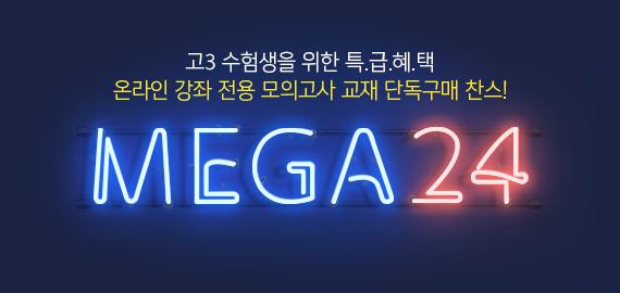 /메가스터디메인/고3N수/왕배너/메가24