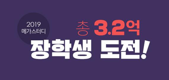 /메가스터디메인/현고3N수/왕배너/수능 장학생 도전