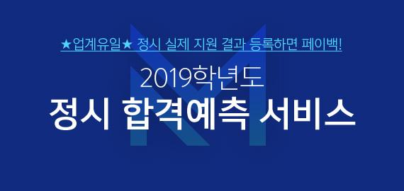 /메가스터디메인/현고3N수/왕배너/2019 정시 합격예측