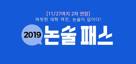 /메가스터디메인/현고3N수/왕배너/논술패스
